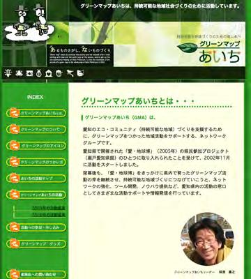 Green Map Aichi has continued the project through 2010, mapping how the region was impacted by EXPO.